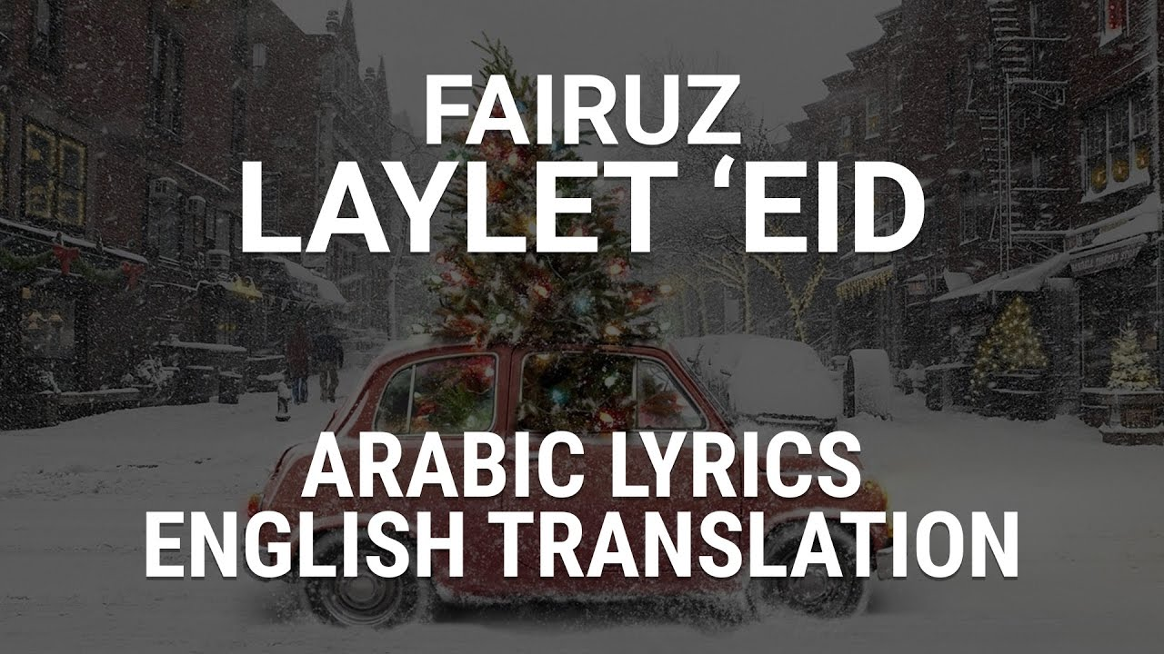 Arabic music with lyrics