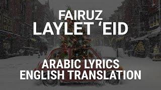 Fairuz - Laylet 'Eid (Lebanese Arabic) Lyrics + English Translation - ليلة عيد - فيروز