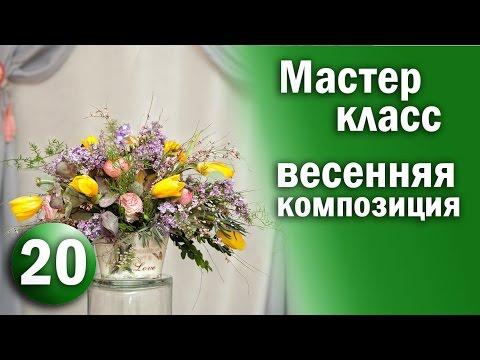 Весенняя композиция из ЦВЕТОВ / Композиция из Тюльпанов / Курсы Флористики / Floristry courses
