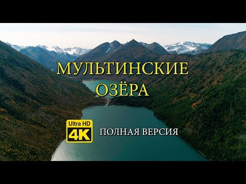 МУЛЬТИНСКИЕ ОЗЕРА - Алтай - Полная вер. ★ 4K ✈Дрон Видео с Релакс Музыкой ➽ для Медитации,Йоги,Сна