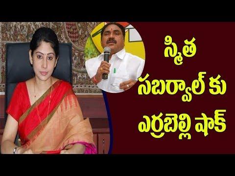 స్మిత సబర్వాల్ కు ఎర్రబెల్లి షాక్ || Yerrabelli Dayakararao Complains About Smitha Sabarwal To KCR