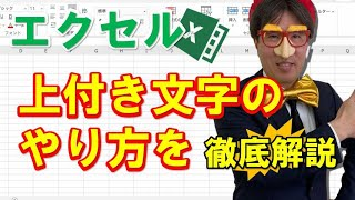 エクセル24_上付き文字のやり方解説_MOS試験対策_Excel