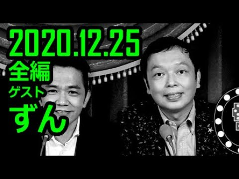【通信料節約】 中川家 ザ・ラジオショー ゲスト ずん 2020年12月25日