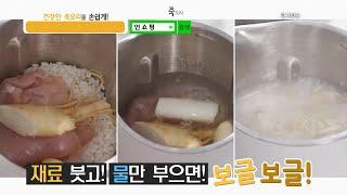 인쇼핑(TV홈쇼핑) - 죽도리 두유제조기 히팅믹서기 죽…