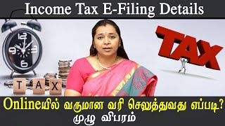 efiling income tax and  and filing income tax return online tamil news