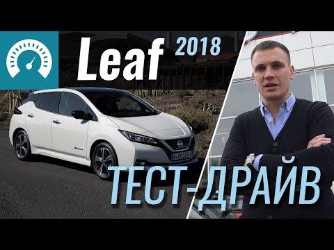 Nissan Leaf 2018 - тест-драйв от InfoCar (новый Лиф)