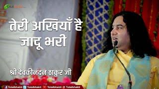 Teri akhiya hai jadu bhari,Bihari ji mai kab se khadi Bhajan By Devkinandanji Maharaj