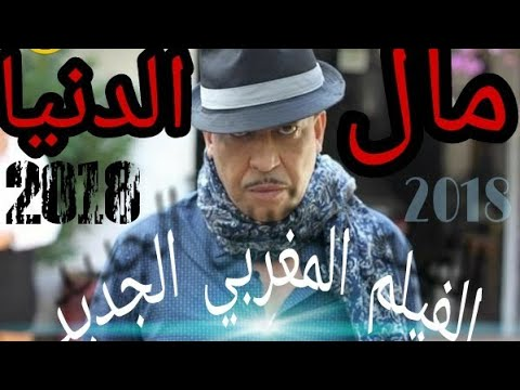 Download أروع فيلم مغربي جديد مال الدنيا - 2018 Film Marocain L'argent du monde HD