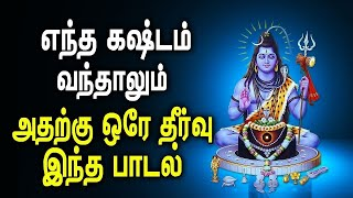 BEST LORD SHIVA SONG TO FIND SOLUTION FOR ALL ISSUES | Best Tamil Padalgal | Best Tamil Shiva Songs