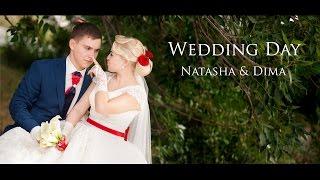 Наташи и Дима Свадебный день в стиле ретро