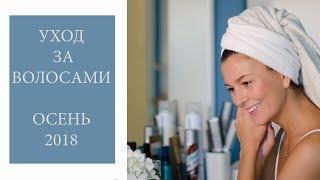 видео Уход за волосами