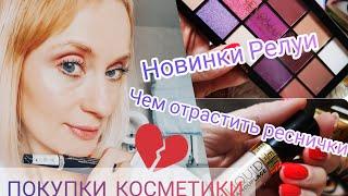 НОВИНКИ Eveline Аналог Карепроста Новая марка по уходу за волосами и чем защищаемся от Коновируса