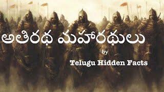 అతిరథ మహారథులు అంటే ఎవరు? Who are Athiratha Maharathas? #THF #TeluguHiddenFacts