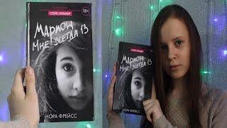 Книжный Обзор: Нора Фрейсс - Марион. Мне всегда 13 | by DL