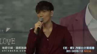 20130512 楊宗緯《初.愛》專輯改版台北簽唱會想對你說