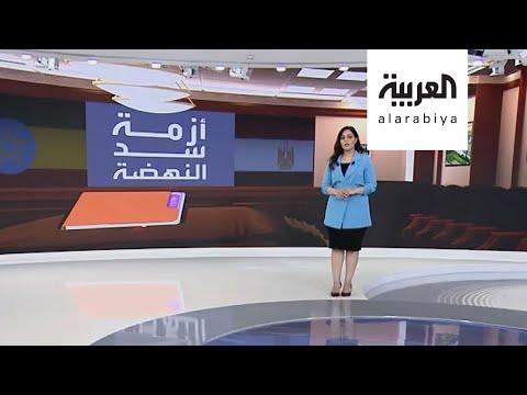 ما هي الملفات العالقة في مفاوضات سد النهضة؟  - نشر قبل 2 ساعة