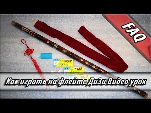 Вопрос: Как изготовить флейту дицзы?