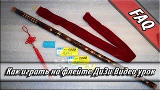 Как играть на флейте ДиЗи. Флейта DiZi Видео урок.