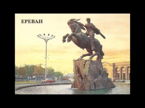 Soviet Yerevan / Советский Ереван