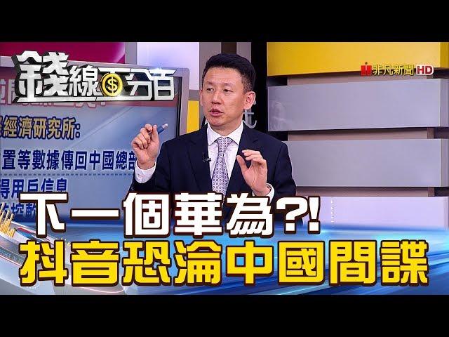 【錢線百分百】20190118-3《下一個華為? 美智庫:抖音恐淪中國間諜!》