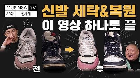 운동화 세탁법&복원법 이 영상 하나로 종결! 신발 복원의 달인 비펠라 특별 출연 [신세계]