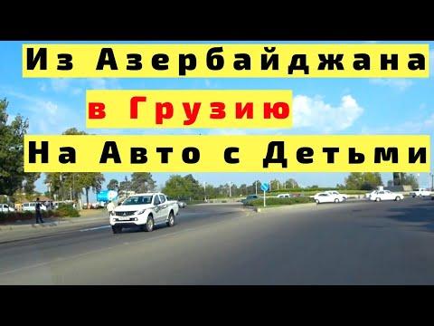 Из Азербайджана в Грузию на Машине с Детьми  Из Гянджи в Грузию