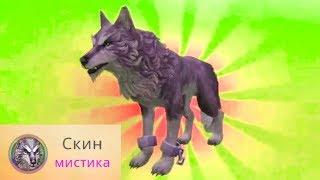 МИСТИЧЕСКИЙ СКИН на ВОЛКА в WildCraft