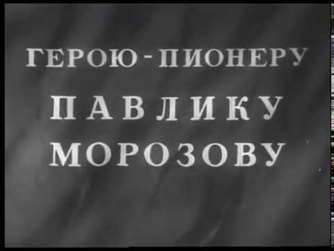 1948_1200_Памятник Павлику Морозову открытие