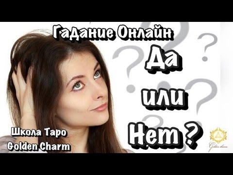 ДА - НЕТ ОНЛАЙН ГАДАНИЕ НА ЛЮБОЙ ВОПРОС/ Школа Таро Golden Charm