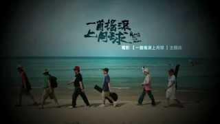 四分衛  Quarterback '一首搖滾上月球  Rock Me To The Moon '(電影同名主題曲 Movie theme song) Official MV