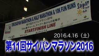 2016年4月16日(土)に開催されたサイパンマラソン 参加者:間寛平...