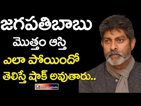 Secrets Behind Jagapathi Babu's Property Loss | Top Telugu Media |