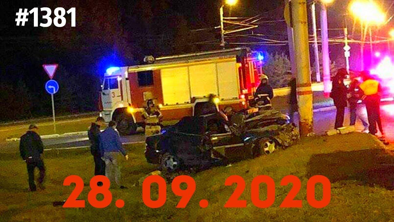 ☭★Подборка Аварий и ДТП от 28.09.2020/#1381/Сентябрь 2020/#авария