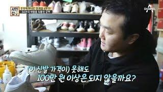 1985년生 운동화를 '빈티지 신상'으로 만드는 금손 재복씨 (수작업 Only) l 서민갑부 213회 thumbnail