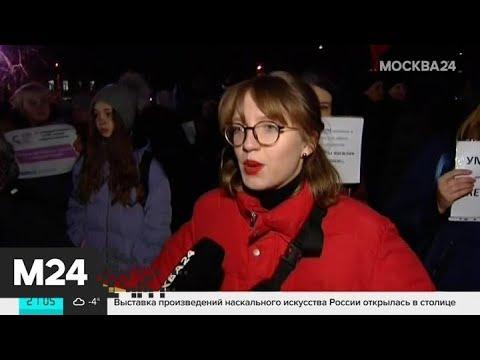 Москвичи вышли на улицу, чтобы прекратить насилие над женщинами - Москва 24