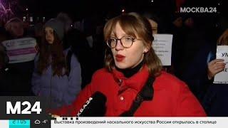 Смотреть видео Москвичи вышли на улицу, чтобы прекратить насилие над женщинами - Москва 24 онлайн