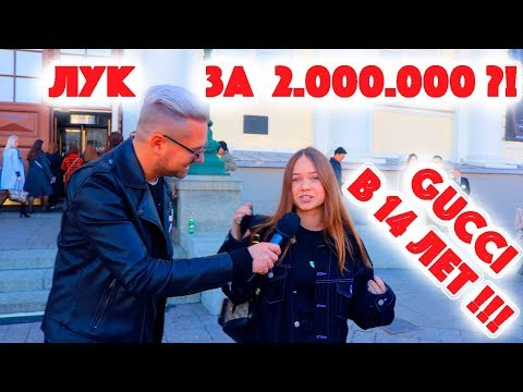 Сколько стоит шмот? Gucci в 14 лет и лук за 2 000 000 рублей ! Неделя моды Москва MBFW ! Balenciaga