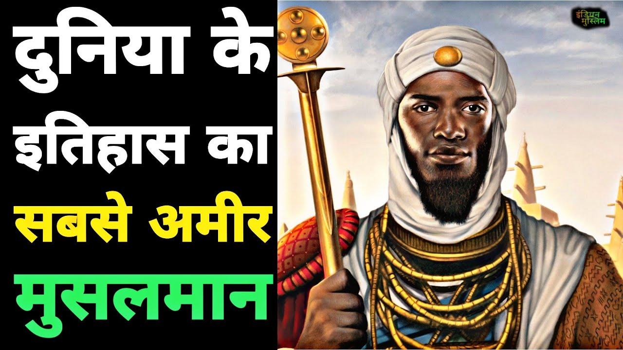 10,000kg सोना ऊंटों पर लाद कर चलने वाला दुनिया का सबसे अमीर मुसलमान   Mansa musa   mali empire  