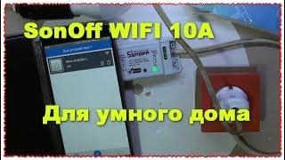 SonOff WI-FI для умного дома Беспроводной Smart Switch Подключение и тест