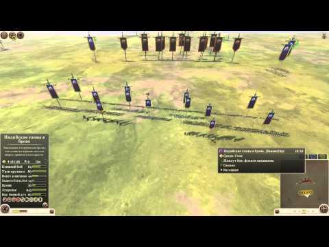 Академия Total War - выпуск 38 (Матч за 3е место-Турнир IMPERIUM TELLURIUM CUP II - Rome II)