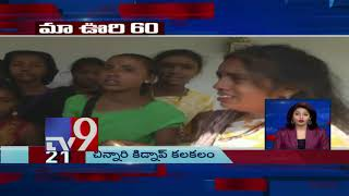 Maa Oori 60 || Top News From Telugu States || 18-03-2019 - TV9