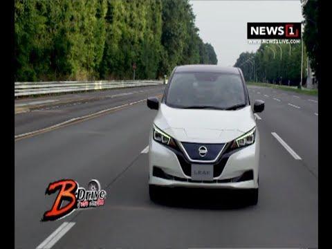 """B-Drive รู้จริงเรื่องรถ : นิสสัน เปิดตัวรถยนต์ไฟฟ้า """"นิสสัน ลีฟ """"ช่วงที่3 19/11/2017"""