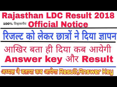 बहुत बड़ी खबर : Rajasthan LDC Result,Answer key कब होगी जारी / RSMSSB LDC RESULT ANSWER KEY 2018