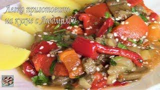 Салат из Баклажанов и сладкого Перца! Очень вкусный!