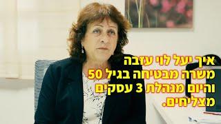 איך יעל לוי עזבה משרה בכירה בגיל 50 ומנהלת שלושה עסקים מצליחים.