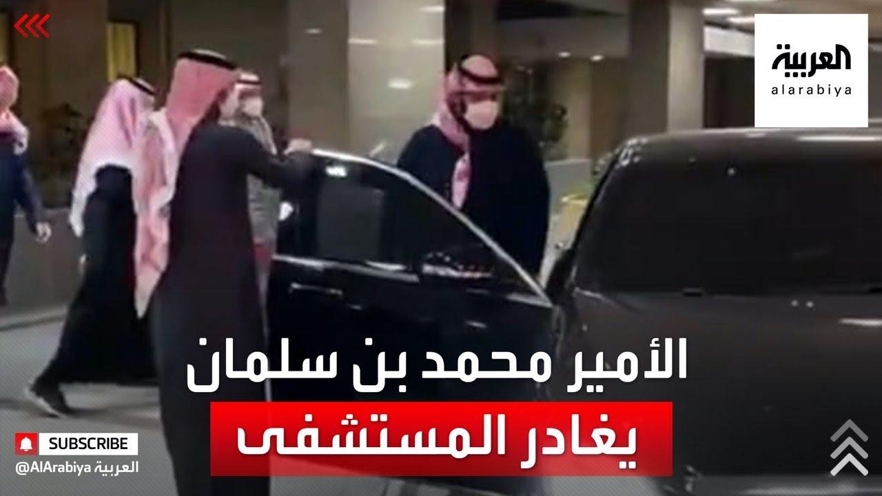 ولي العهد السعودي الأمير ??محمد بن سلمان?? يغادر المستشفى بالرياض  - نشر قبل 8 ساعة