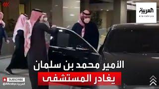 ولي العهد السعودي الأمير محمد بن سلمان يغادر المستشفى بالرياض