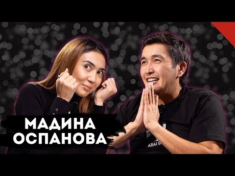 Мадина Оспанова ТТТ-ны