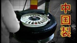 Repeat youtube video 中国製タイヤチェンジャーBL502_100V仕様を使ってみた
