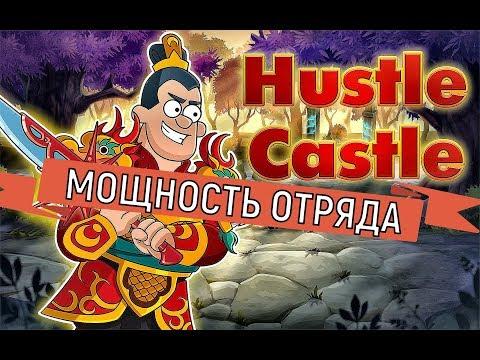 Hustle Castle 🔥 Мощность отряда 🔥